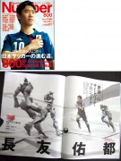 Sports Graphic Magazine[Number] illustration