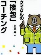 福士トール(ふくしとおる)