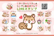 Chipmunk Shima-san Simple Sticker