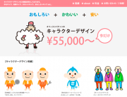 Character design special price