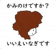 うめだともこ ( yossan )