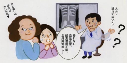 : あるじゃんnet特集「10万円からのボーナスの増やし方入門」のイラストレーション