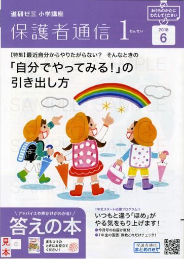 : 岐阜冠婚葬祭互助会 会報誌 「GOJONAVI  Vol.8 」 表紙イラスト
