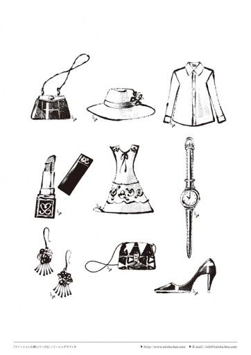 : ファッションアイテム シリーズ