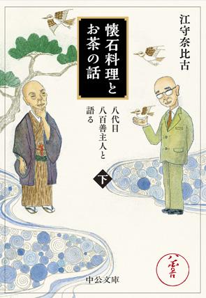 : 「いのちは誰のものか」装画 武蔵野大学出版会刊