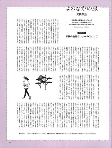 : 子の無い人生 / 酒井順子さん [第14回扉絵]