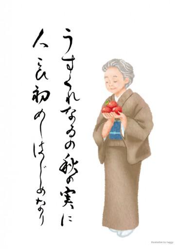 : ふるさとの自然 盛夏 ゴイサギ・水田 / 2011