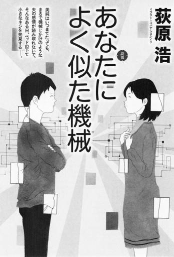 : 雑誌挿絵 「砂漠の命」6話(小説宝石/光文社)