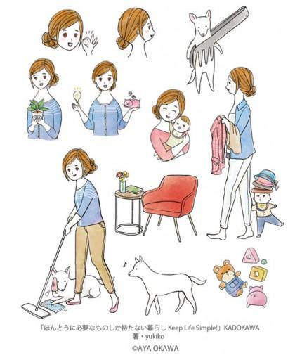 : POP線画・著者本「毎日楽しい!かわいいイラスト」(宝島社)