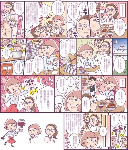 : 健康コーポレーション DOROwa 会報誌