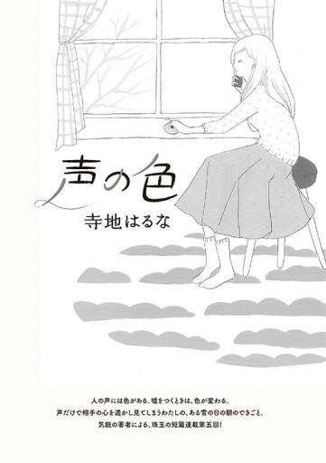 : 『緊縛師A恍惚と憂鬱の日々』有末剛・著(太田出版)