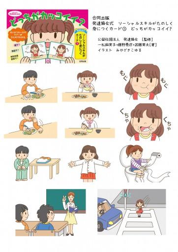 : JEAキャラクター「あかりちゃん」LINEスタンプ