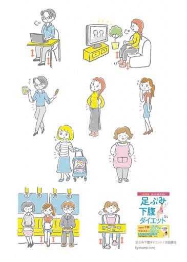 : 現代っ子図鑑