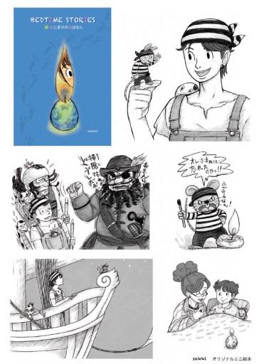 : BEDTIME☆STORIES