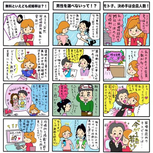 : 伝えていきたい戦争の話 〜安斉さんというおばあちゃんの過去〜1ページ目