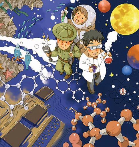 : 科学の世界へ