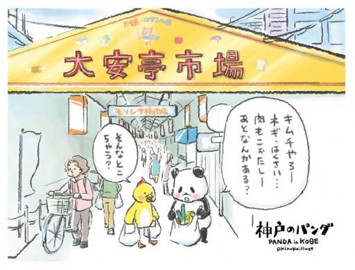 : 神戸のパンダLINEスタンプ