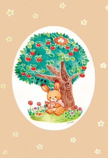 : りんごの木の下で