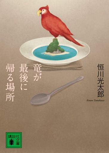 : 「歯界展望」雑誌表紙絵(医歯薬出版)