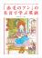 「赤毛のアンの名言で学ぶ英語」(IBCパブリッシング)