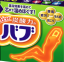 花王バブ商品パッケージ